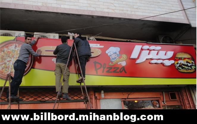 تابلوی فلکسی پیتزا گپ +تابلویبرجسته پیتزا گپ