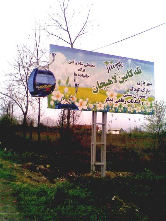 http://billbord.persiangig.com/image/Image005.jpg