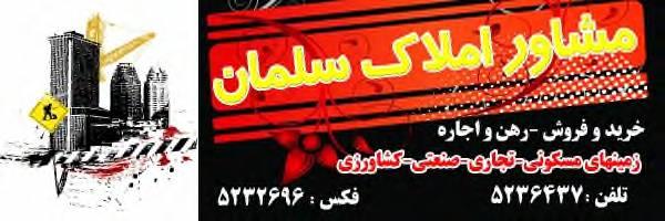 http://billbord.persiangig.com/image/amlak_salman_20110223_1174075958.jpg