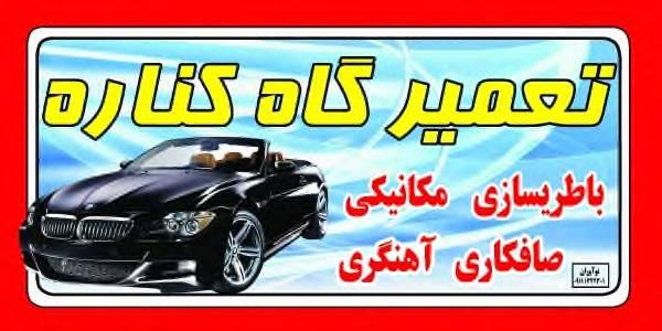 http://billbord.persiangig.com/image/kenareh_ok_20101119_1599801024.jpg