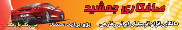 http://billbord.persiangig.com/image/safkari_20110425_1926206465.jpg