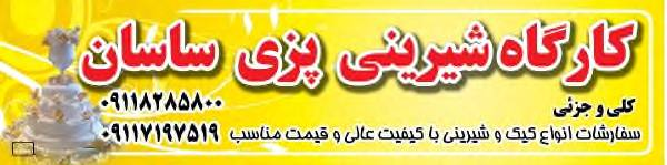 http://billbord.persiangig.com/image/sasan_20110311_1988474318.jpg